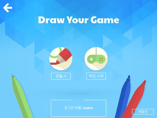나만의 게임 그리기 Draw Your Game