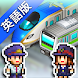 Station Manager - Androidアプリ