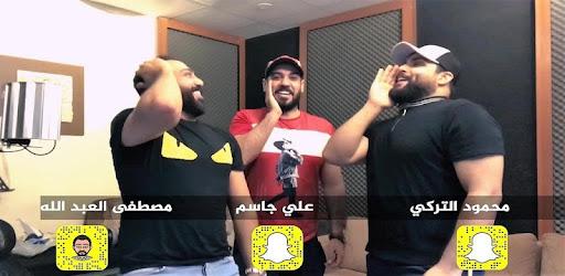 علي جاسم ومحمود التركي ومصطفى العبدالله تعال Apps Bei Google Play