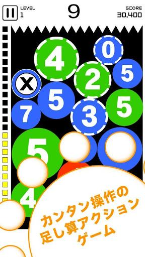 バブル10 〜足し算アクションゲーム〜