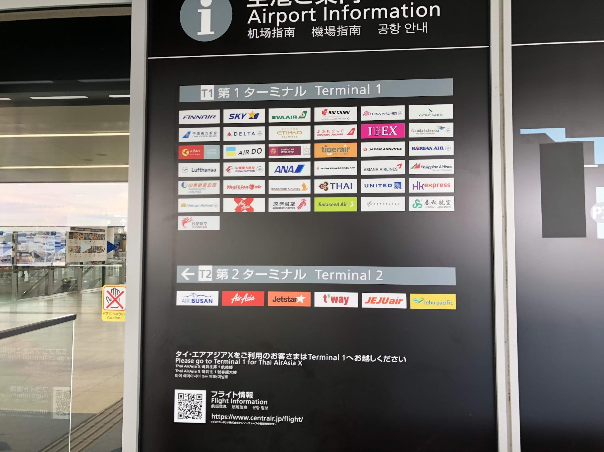 空港に両親を送り届けよう