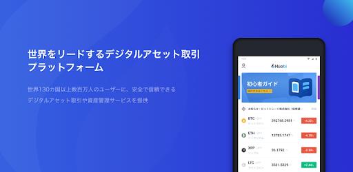 「bitFlyer ビットコイン・仮想通貨 取引ウォレット」をApp Storeで