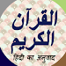 Quran Hindi icon