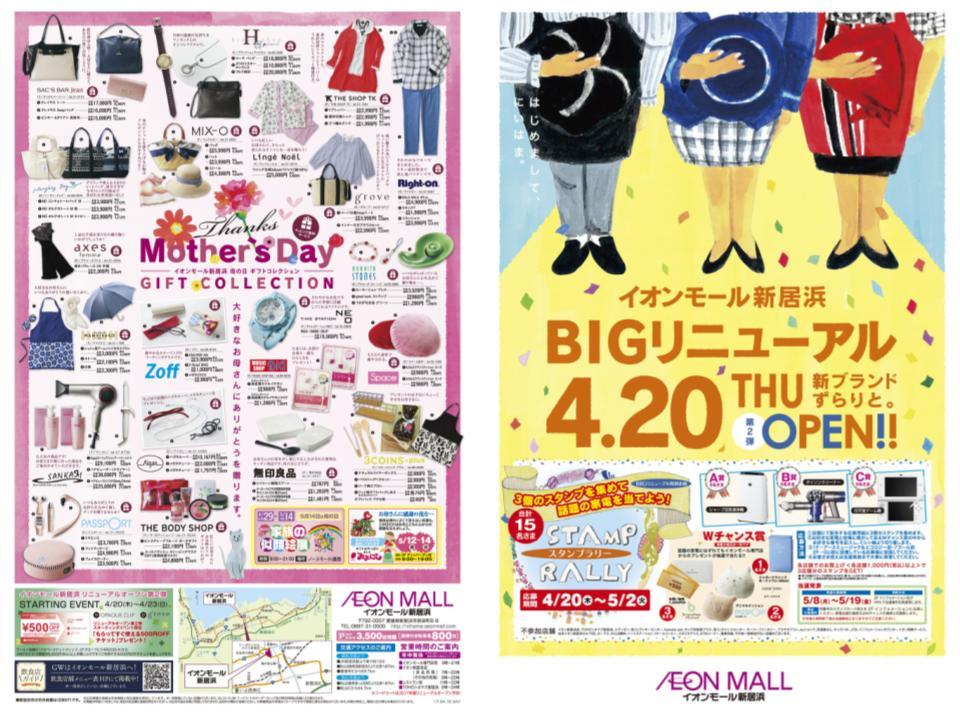 A162.【新居浜】BIGリニューアル01.jpg