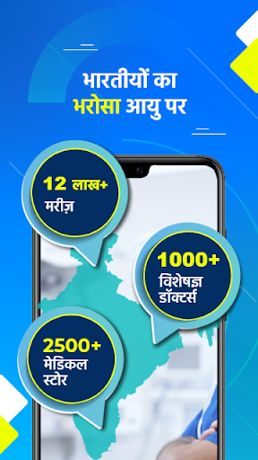 Aayu | Consult Doctors and Order Medicines Online screenshot 5