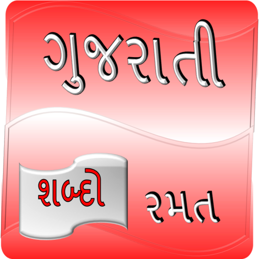Gujarati Word Game