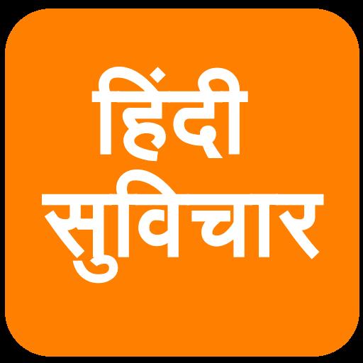 Hindi Quotes ( हिंदी सुविचार ) 生活 App LOGO-硬是要APP