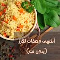 Rice recipes - وصفات و أطباق الأرز icon