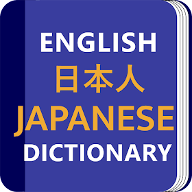 Japanese Dictionary & Translator Word Serch Game – (Android