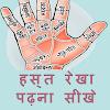 हस्त रेखा पढ़ना सीखे हिंदी में APK
