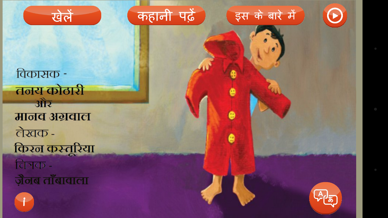 The Red Raincoat- screenshot