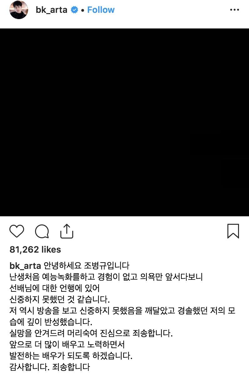 jo byung gyu apology