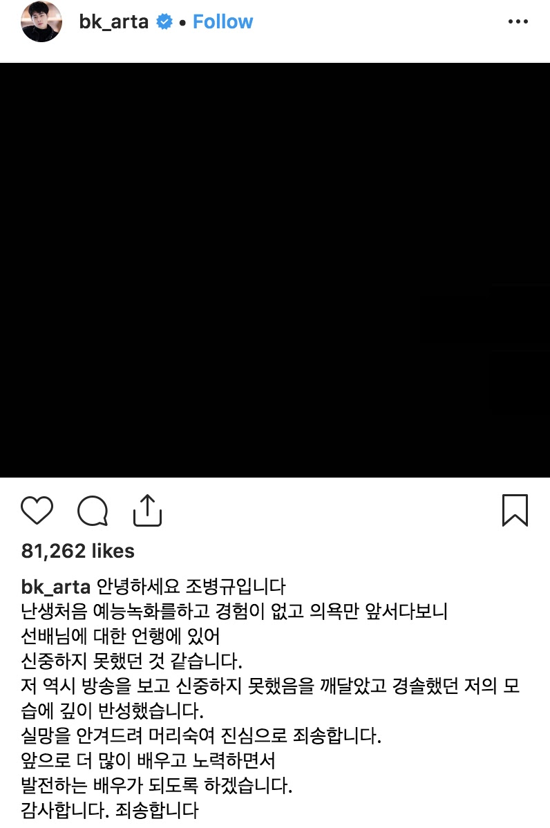 jo byung gyu apology