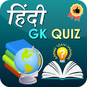 App General knowledge - Hindi Gk Quiz App APK for Windows Phone