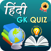 GK in Hindi Offline 2017 - Hindi Gk Quiz App