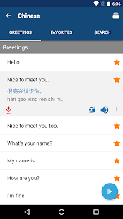 Learn Mandarin Chinese Phrases/Chinese Translator- screenshot thumbnail