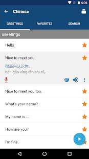Learn Mandarin Chinese Phrases/Chinese Translator 2