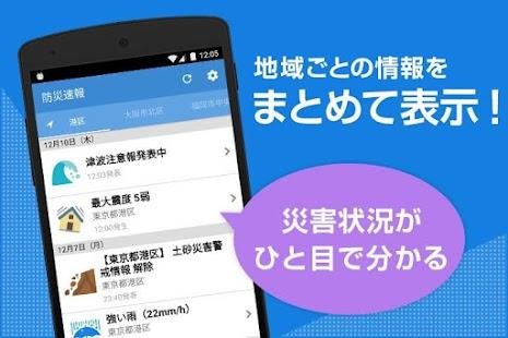 Download 防災速報 For PC Windows and Mac apk screenshot 3