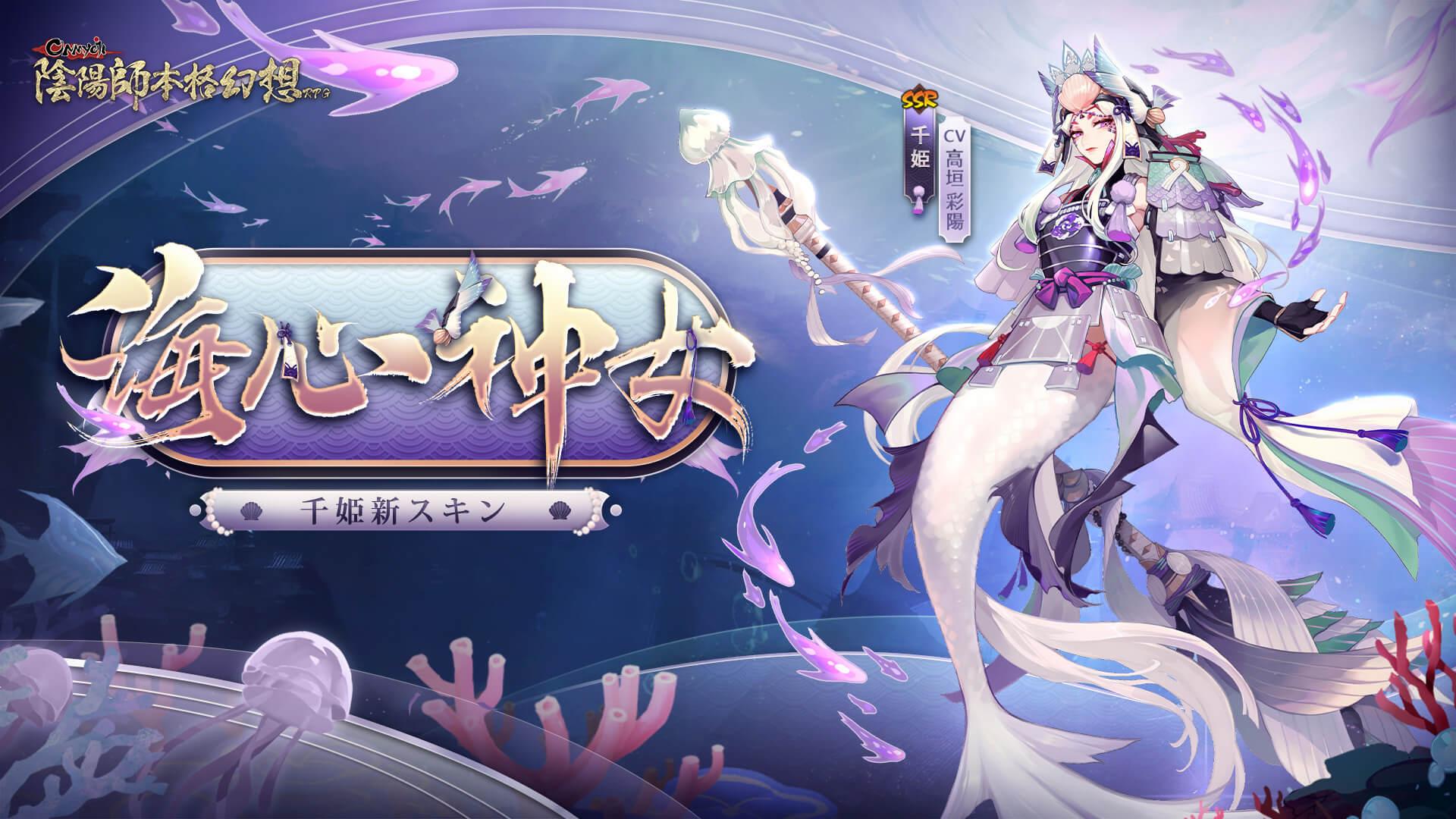 花合戦2021「千姫」神無月イベント