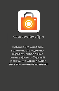 Фотосейф Про Screenshot