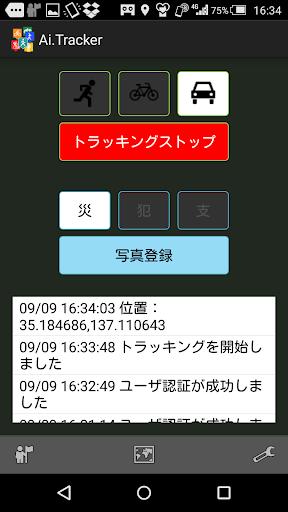 Ai.Tracker 8 Windows u7528 3