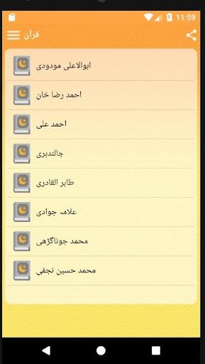 قرآن - Urdu & Pak by mor ninja (Google Play, United States