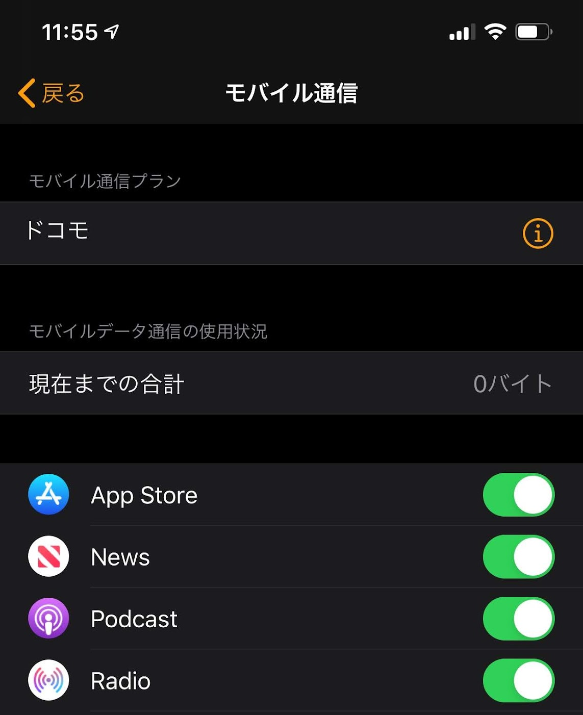 AppleWatchモバイル通信