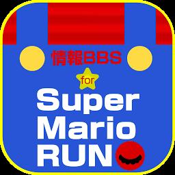 最速攻略掲示板 for スーパーマリオラン