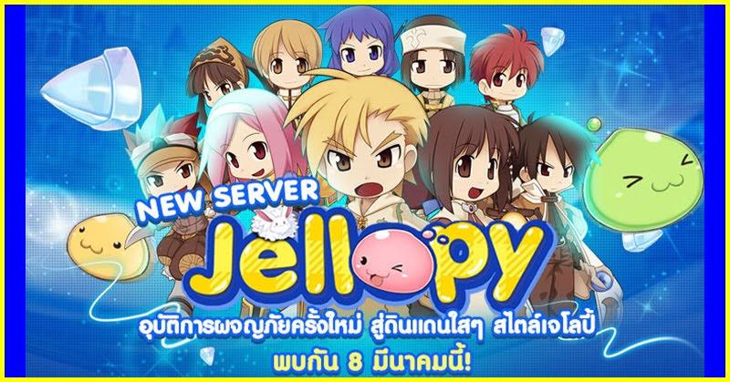 [RO EXE] อุบัติการผจญภัยครั้งใหม่! กับเซิร์ฟเวอร์ใหม่ Jellopy