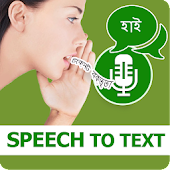 Bangla Voice to Text – Speech to Text Typing Input