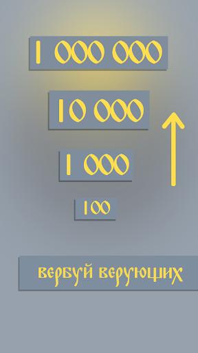 Religious clicker screenshot 2