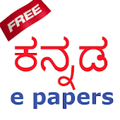Kannada Epaper - read & share