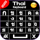 Thai Keyboard 2020: Thai Typing Keypad with Emoji Download for PC Windows 10/8/7