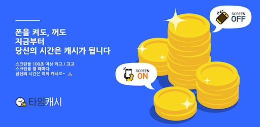 타임캐시 - 당신의 스마트한 시간 app (apk) free download for Android/PC/Windows screenshot