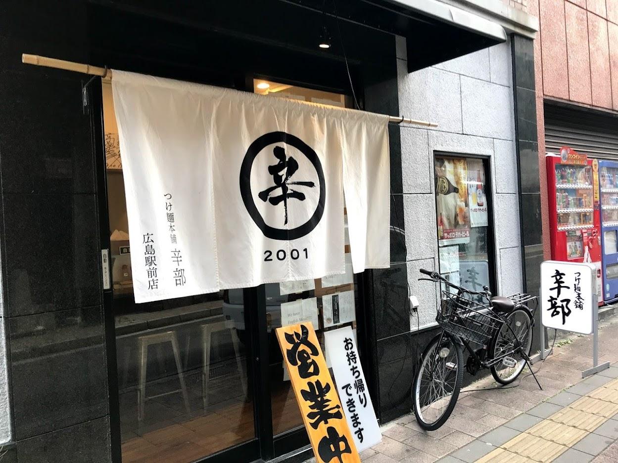 辛部・広島駅前店