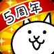 にゃんこ大戦争 (game)