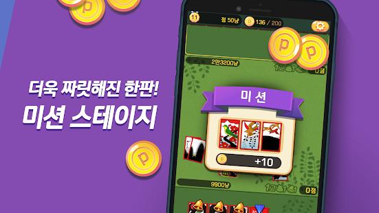 고스톱2018 : 대한민국 대표 무료 화투게임 - náhled