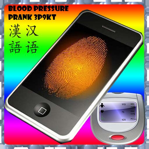 Finger Blood Prank