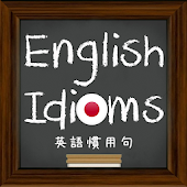 English Idioms (英語慣用句)