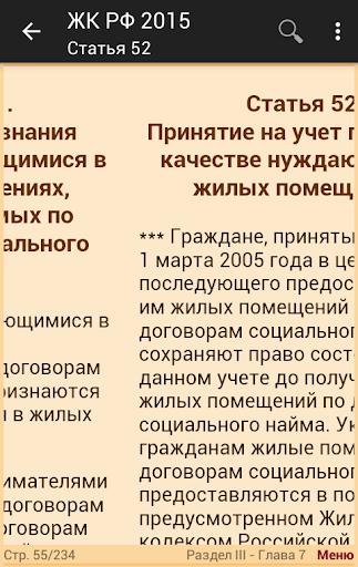 Жилищный кодекс статья 58