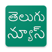 Telugu News - All Newspapers