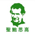 聖鮑思高傳 Don Bosco (3) Icon