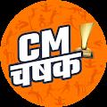 CM Chashak Organizer App download