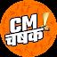 دانلود CM Chashak Organizer App اندروید