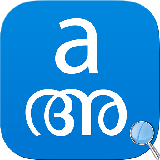 English Malayalam Dictionary app (apk) free download for
