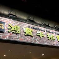 鴻賓牛排館