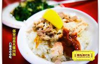 郭嘉義火雞肉飯