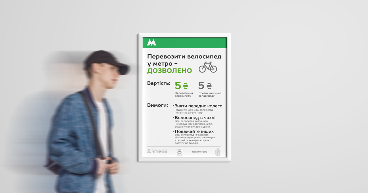 провезення велосипеду в метро