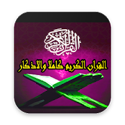 يوميات مسلم , القران والتفسير والاذكار والبخاري