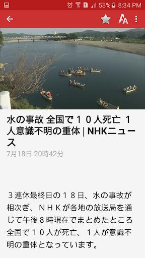 玩免費新聞APP|下載Japan News app不用錢|硬是要APP